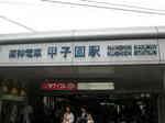 阪神電車 甲子園駅 阪神甲子園球場
